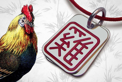 2017: YEAR OF THE FIRE ROOSTER